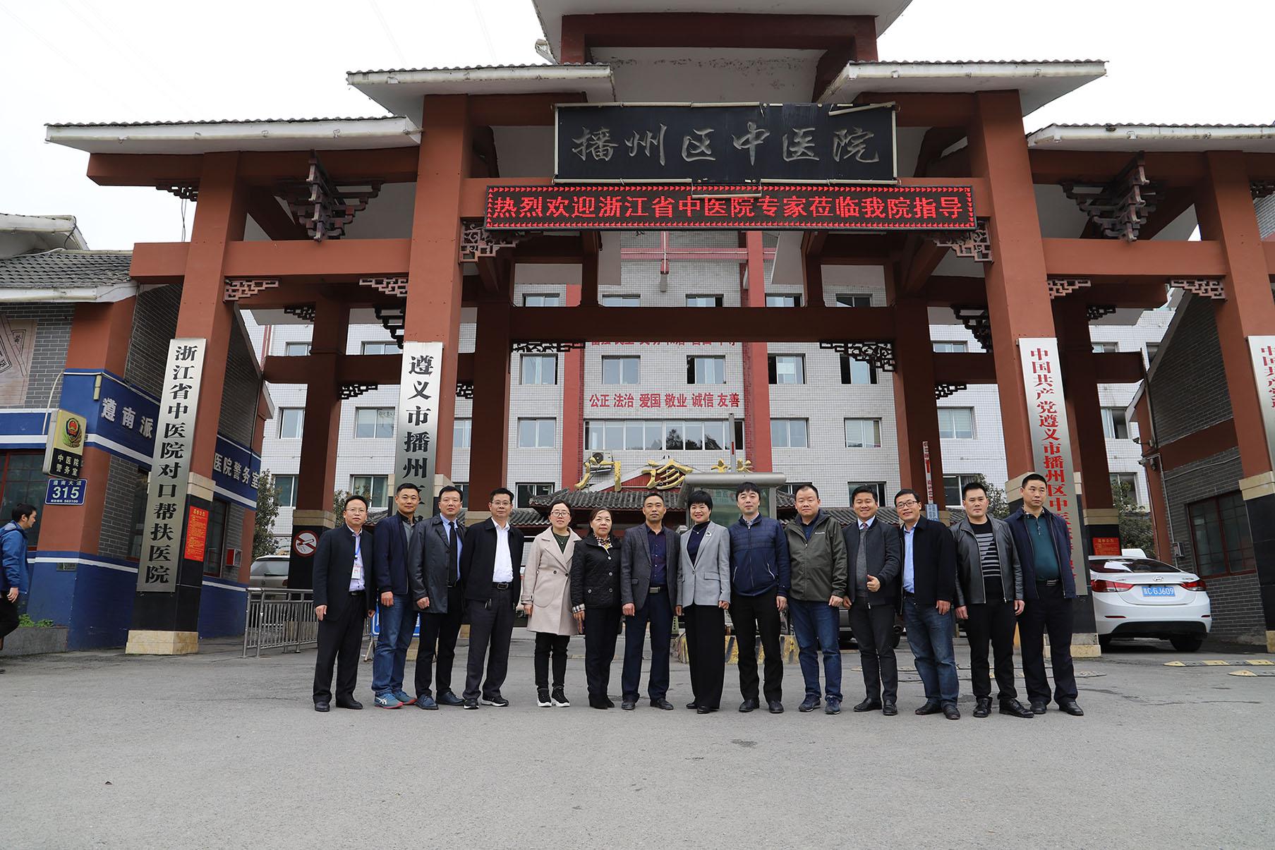 2019年4月1日,浙江省中医院杨珺超副院长一行专家莅临我院帮扶指导,合影留念。