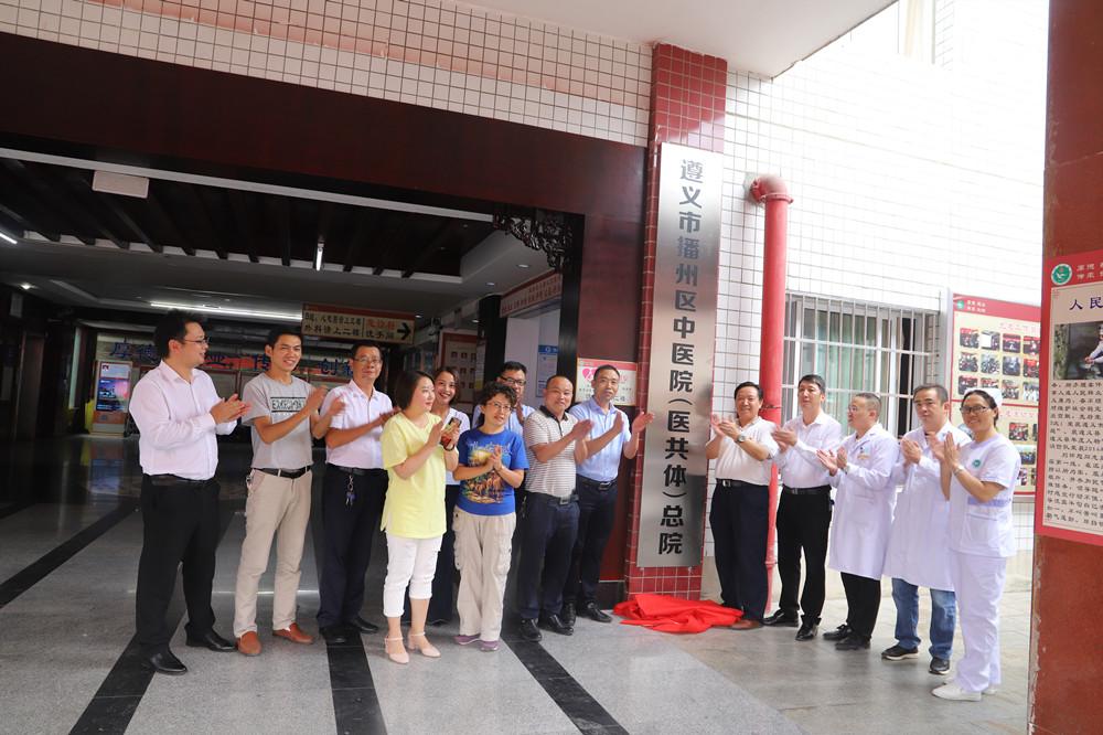 2019年9月17日,播州区西部片区紧密型医共体总院揭牌仪式