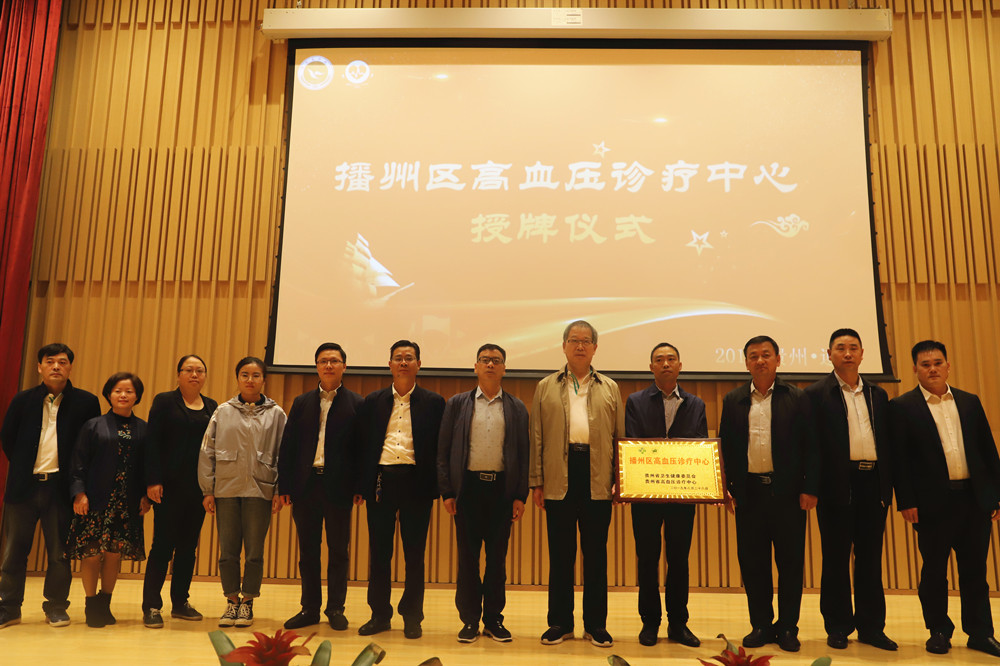 2019年9月20日,播州区高血压诊疗中心成立并授牌