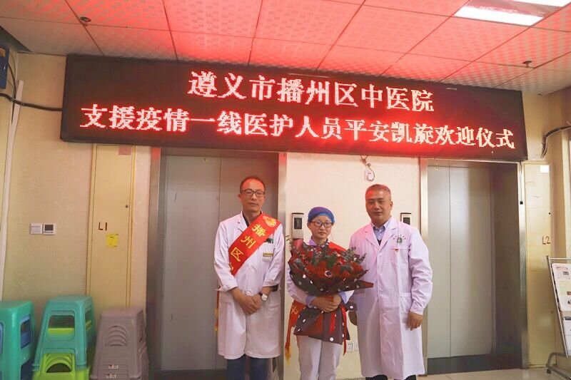 2020 年4月9日,播州区中医院支援疫情一线医护人员平安凯旋仪式!